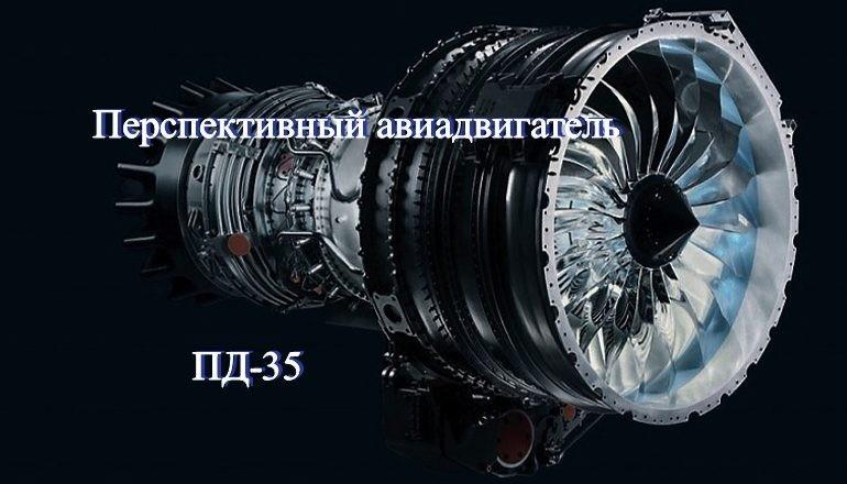 С ПД-35 не сравнится: российско-китайский ШФДМС получит западный двигатель