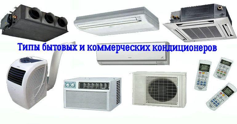 Типы и особенности применения кондиционеров в странах ЕС и России