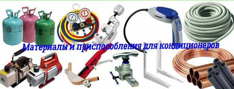 Основные материалы для системы кондиционирования