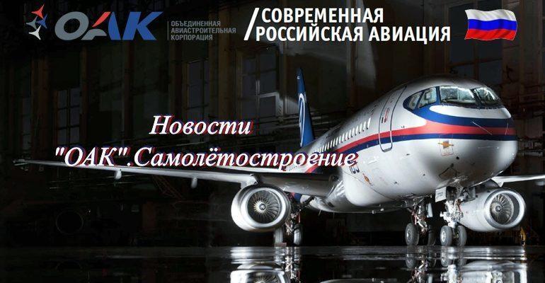 Новости «ОАК». Самолётостроение