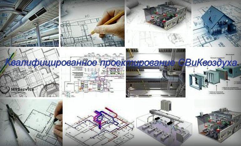 Квалифицированное проектирование и монтаж СВиК воздуха компаниями