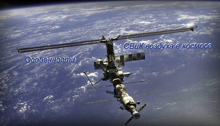 Особенности СВиК воздуха в космосе