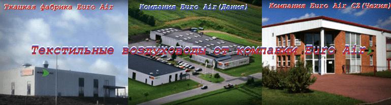 Текстильные воздуховоды от Euro Air A/S (датского производителя)
