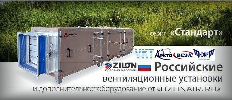 Воздух родины: вентиляционные установки российского производства