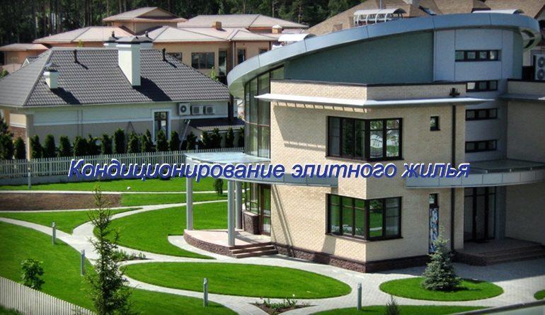 Кондиционирование элитных квартир, загородных домов и коттеджей