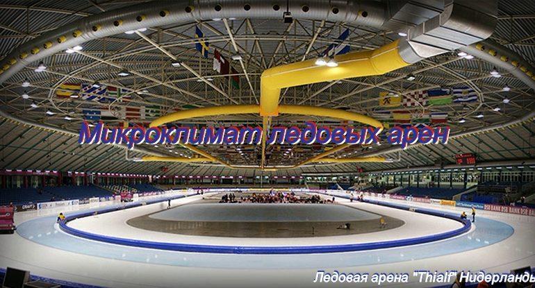 Микроклимат конькобежных центров