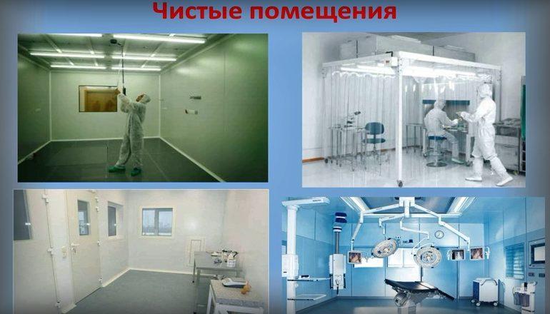 Чистыепомещения для фармацевтических производств