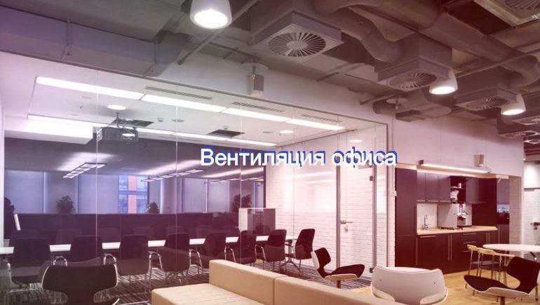 Вентиляция офиса. Системы вентиляции для офисных помещений