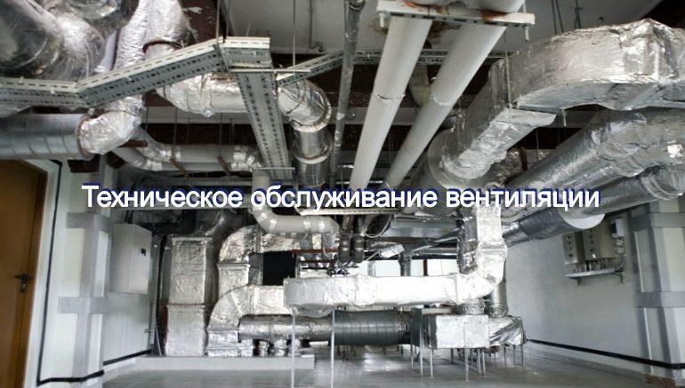 Обслуживание и ремонт вентиляционных систем