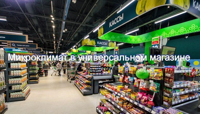 Вентиляция и кондиционирование универсальных магазинов