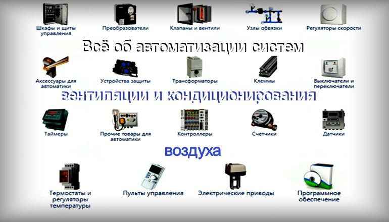 Решения для автоматизации систем вентиляции и кондиционирования воздуха