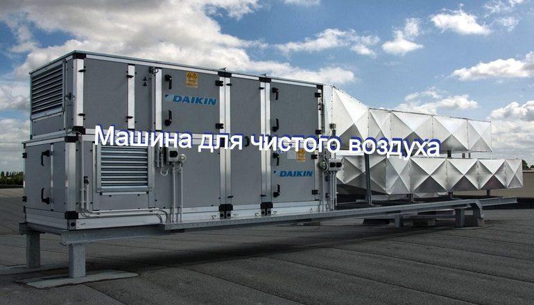 Анализ развития техники вентиляции и кондиционирования воздуха