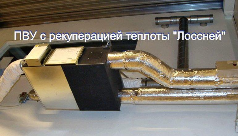 Системы для теплового комфорта, качества воздуха и энергоэффективности