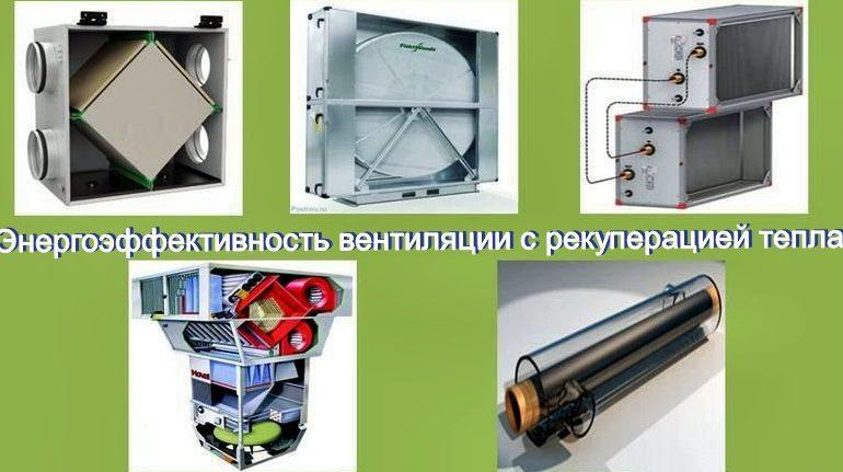 Энергоэффективноеуправление рекуперацией воздуха