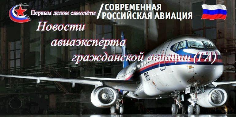 Авиастроение России против СССР