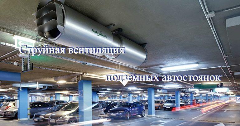 Инновационная вентиляция подземных парковок