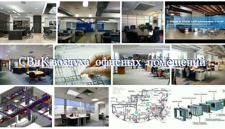 Системы кондиционирования и вентиляции офисных центров