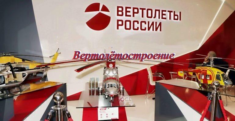 Курс на посадку: как «Вертолеты России» предлагают обновлять авиапарк