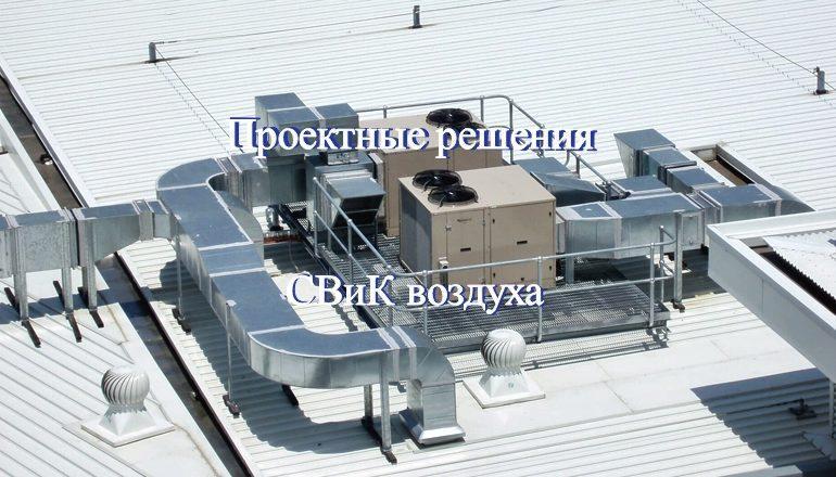 Анализ проектных решений систем вентиляции и кондиционирования воздуха