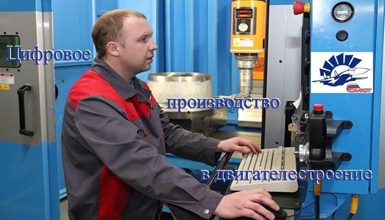 В производство филиала АО «ОДК» ВМЗ «Салют» внедрены современные лазерные технологии