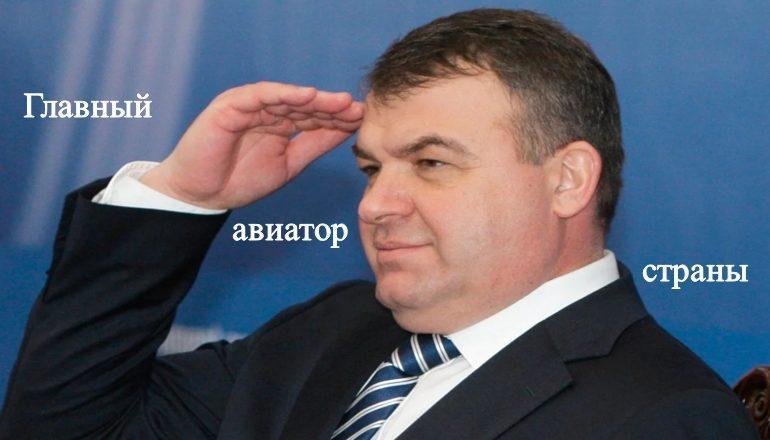 Сердюков стал главой совета директоров ОАК