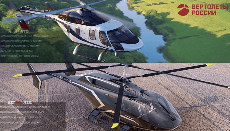 «Вертолеты России» приняли участие в конференции по развитию вертолетного рынка