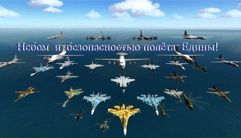 Проблемы в ГА России. Авиационная безопасность  на троих
