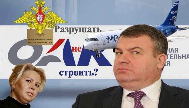 «Авиастар» ждет зачистка. А.Сердюков посетит Ульяновск