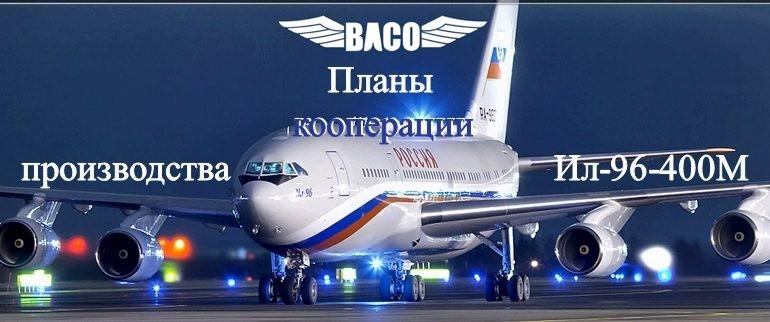 Производственные планы ВАСО по Ил-96-400М и кооперации до 2025 года