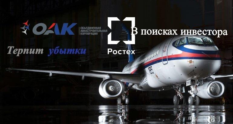 Авиапром России продолжают реформировать. Когда будет результат?