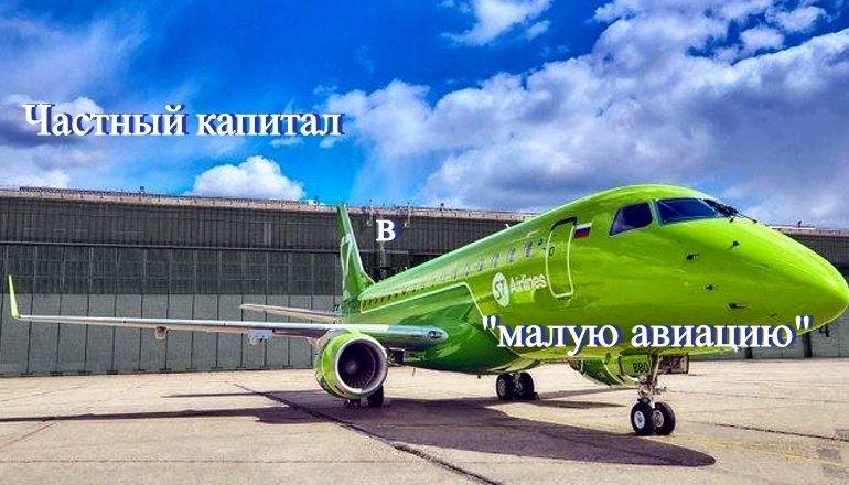 Группа компаний S7 — «Бизнес-проект в гражданской авиации России»