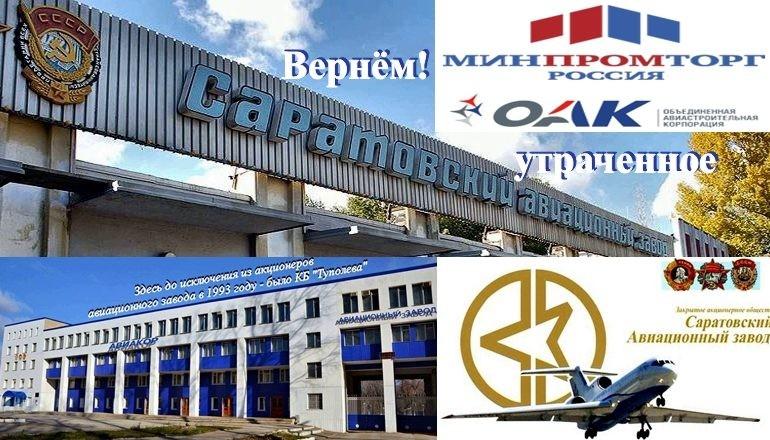 Самарский «Авиакор» может перейти под управление госкомпанией