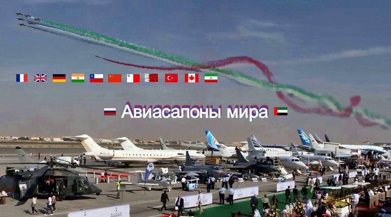 Россия впервые за шесть лет представит технику на авиасалоне в Ле-Бурже