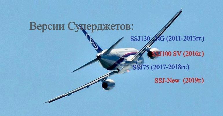 SSJ75 или SSJ100R — что построит АО «ГСС»?