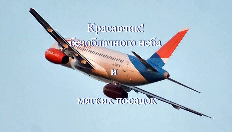 Полетят Суперджеты! SSJ100