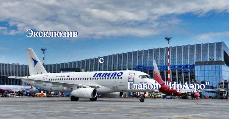 Глава «ИрАэро» Юрий Лапин: мы надеемся, что МС-21 будет достойным конкурентом Boeing и Airbus
