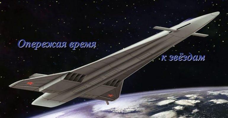 Сателлоиды Мясищева — актуальные до сих пор  авиационно-космические проекты