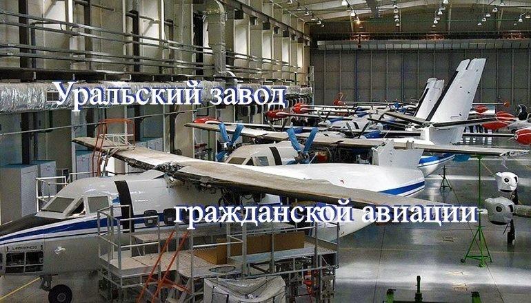 Сборка самолётов Л-410 на Уральском заводе гражданской авиации