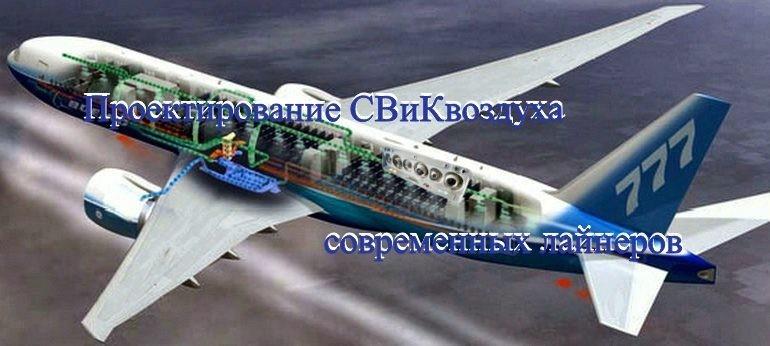 Проектирование системы кондиционирования воздуха на современном самолёте