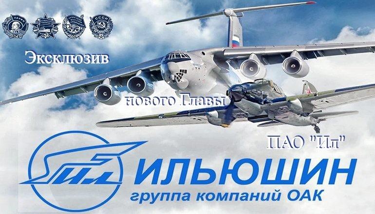 О планах ПАО «Ил» в интервью гендиректора Ю.В. Грудинина