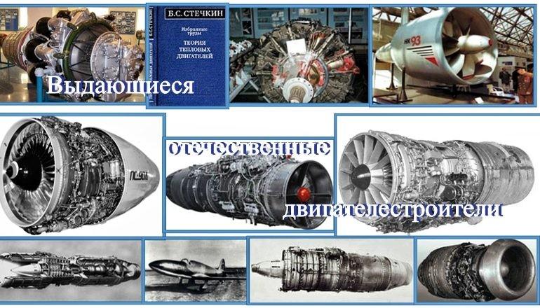 Вклад отечественных конструкторов в авиационное двигателестроение России