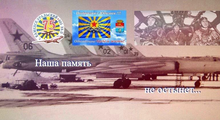 Светлой памяти «Туполева» ракетоносца Ту-16 №2