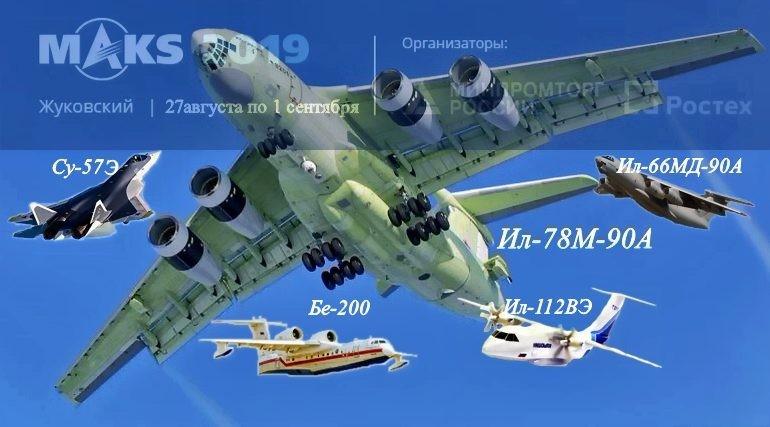 Новинки Российской авиатехники на МАКС-2019