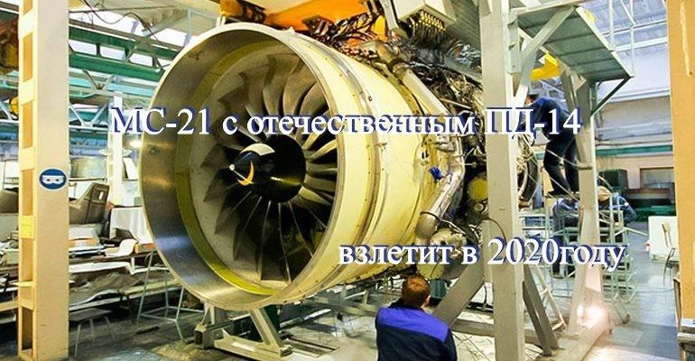 МС-21 получил полностью новую топливную автоматику