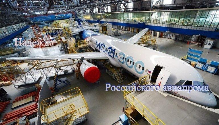 Главные причины развала советско-российского авиапрома
