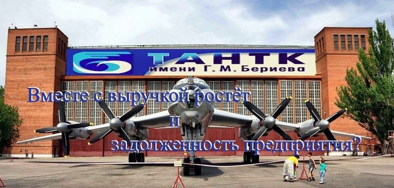 Таганрогский авиазавод бьет рекорды по выручке и убытку
