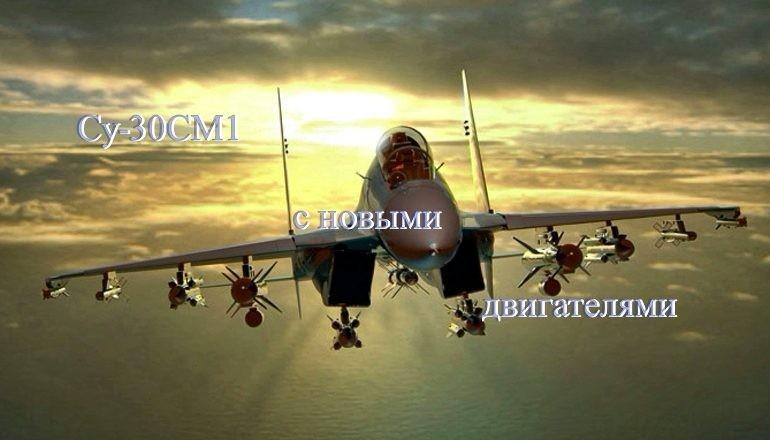 Эксперты о модернизации Су-30СМ1