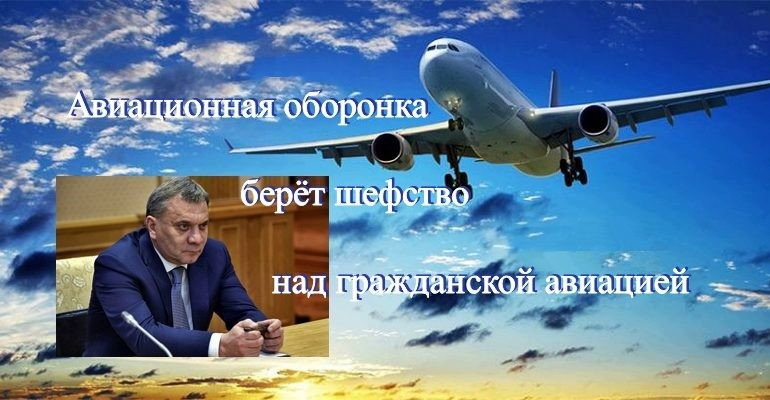 Авиастроительная оборонка — курсом на гражданский сектор