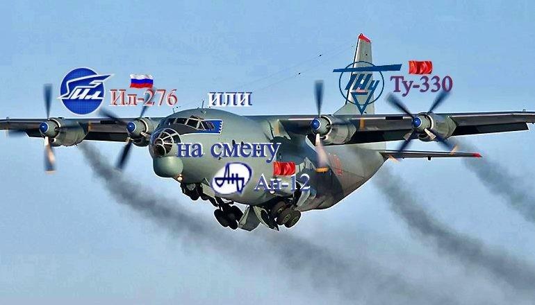 Скоро определится разработчик СВТС на замену АН-12