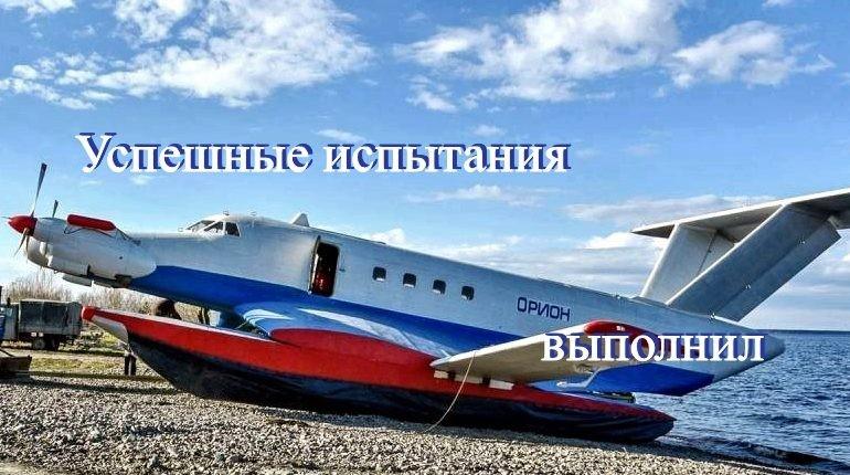 Российский экраноплан «Орион-10» превзошел все ожидания